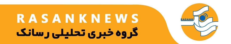 رسانک نیوز